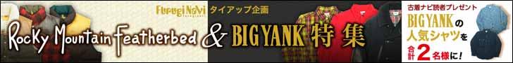 古着ナビ Rocky Mountain Featherbed & BIG YANK & yankshire 特集。