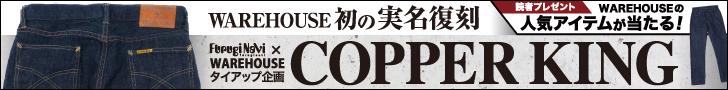 古着ナビ COPPERKING(クーパーキング)特集