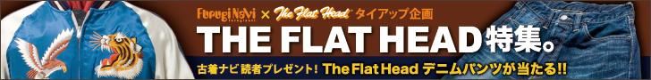 古着ナビ THE FLAT HEAD特集