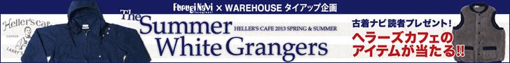 古着ナビ HELLER'S CAFE(ヘラーズカフェ) 2013 SPRING & SUMMER特集