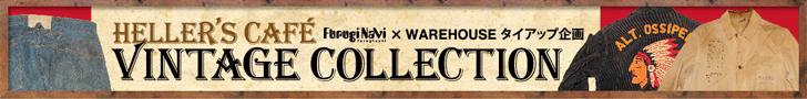 古着ナビ HELLER'S CAFE VINTAGE COLLECTION 特集。