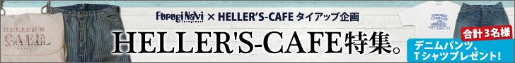 古着ナビ HELLER'S-CAFE特集