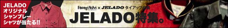古着ナビ JELADO特集
